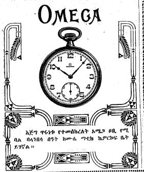 omega 2.JPG
