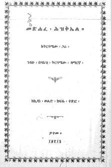 kidane-hizqel
