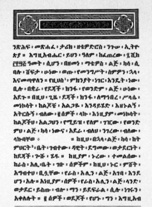 woldemariam-book