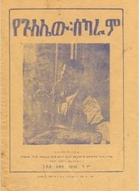 """""""የጉለሌው ሰካራም"""" 1941 ዓ.ም"""