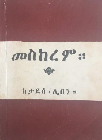 """""""መስከረም"""" 1949 ዓ.ም"""