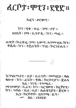 Dawit 1871