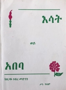 Esat wey Abeba