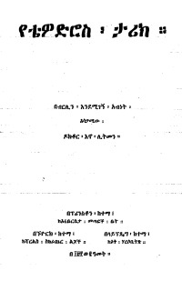 Tewodros Tarik