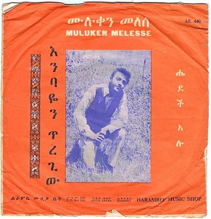Muluken Melesse (1964) - Yemiaslekes Fikir & Hedech Alu (AE 440) 1b