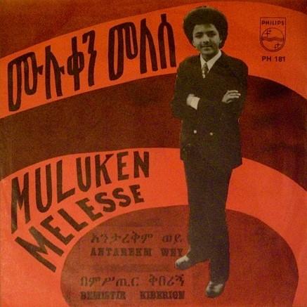 Muluken Melesse (1965) - Antarekm Wey & BeMistir Kiberign (PH 7-181) 1a