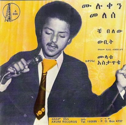 Muluken Melesse (1967) - Chebelew & Wubit (A 004) 1b