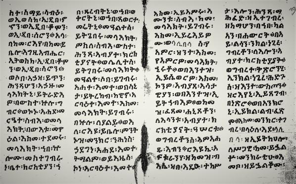 Lalibela ms